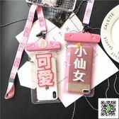 防水袋 可愛小仙女iphoneX手機防水袋蘋果6s 7/8Plus掛脖繩通用游泳漂流 聖誕慶免運