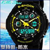 冷光雙顯多視窗運動錶 防水 5ATM 時刻美 SKMEI 雙時區 正品【KIMI store】