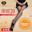 瑪榭 薄暖20丹無痕透明防爆線絲襪(加長版) MA-13801LL