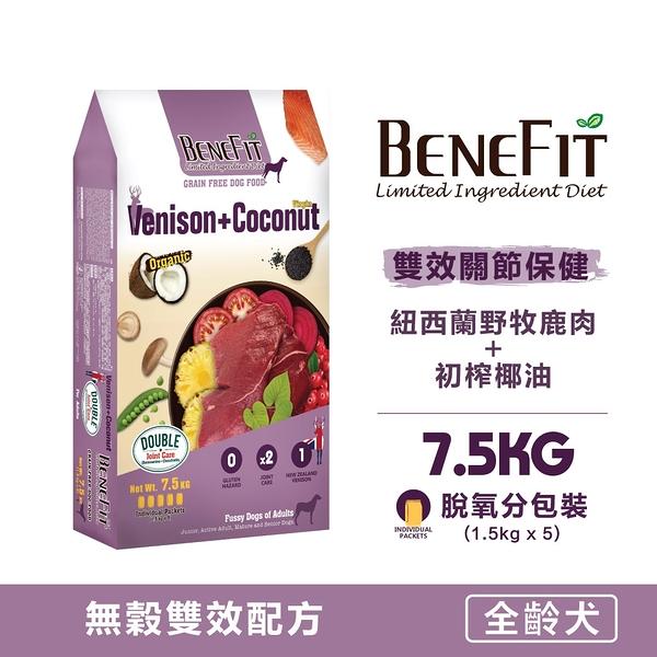 [新發售]Benefit斑尼菲 LID 無穀狗糧 狗飼料_ 雙效關節健康 鹿肉+椰油 7.5KG _全齡犬