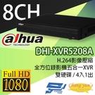 高雄/台南/屏東監視器 DHI-XVR5208A H.264 8路全方位錄影機五合一XVR 大華dahua 主機