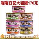 ◆MIX米克斯◆SEEDS聖萊西.喵喵日記170g大貓罐【單罐裝.混搭出貨】