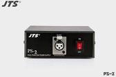 台灣JTS PS-2.電容音頭麥克風用、48V幻象電源供應器【小叮噹的店】