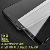 imak HTC Desire 12鋼化玻璃膜HTC U12  U12Plus全屏手機保護貼膜