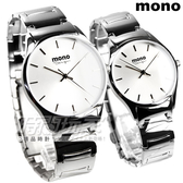 mono 簡約時尚不銹鋼腕錶 情人對錶 銀 Z3199白釘大/Z3199白釘小