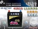 【久大電池】 GS 統力 汽車電瓶 免保養式 40B20R 34B19R 36B20R 38B19R 適用 汽車電池