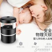 滅蚊燈迷你家用吸入式滅蚊燈小型室內臥室一掃光房間嬰兒強力驅蚊igo 時尚芭莎
