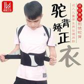 駝背矯正帶背部糾正衣男女學生脊腰椎矯正兒童防駝背神器隱形 全館免運