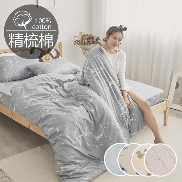 《多款任選》205織活性印染精梳純棉5x6.2尺雙人床包被套四件組-台灣製100%棉(含枕套)