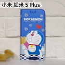 哆啦A夢皮套 [麵包] 小米 紅米 5 Plus (5.99吋) 小叮噹【正版授權】