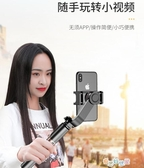 手機云臺穩定器手持拍攝防抖電動華為直播支架三腳架 奇思妙想屋YYJ