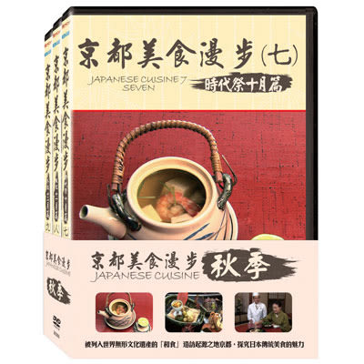 京都美食漫步7-9秋季套裝DVD