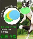 寵物狗狗飛盤玩具邊牧橡膠飛碟狗訓練硅膠飛盤金毛戶外 優尚良品