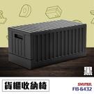 【樹德收納】貨櫃收納椅 FB-6432黑款 後車箱/搬運箱/折疊籃/衣物籃/鞋櫃/物流箱/收納櫃