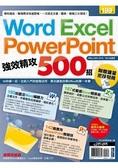 Word、Excel、PowerPoint 強效精攻500招 (附贈爆量密技別冊