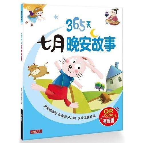 童話小故事(365天七月晚安故事)(QR Code有聲書)