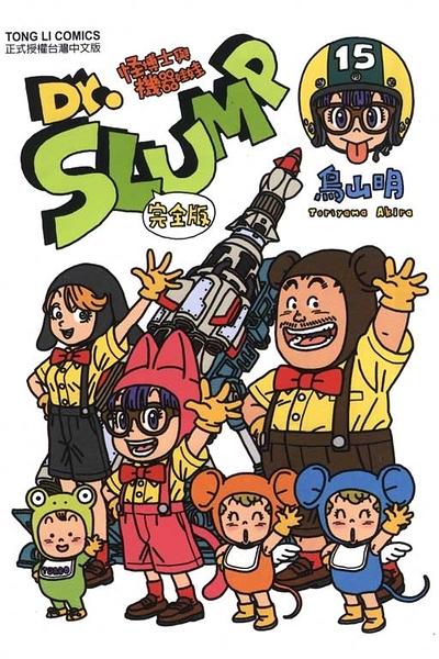 東立漫畫 Dr.SLUMP怪博士與機器娃娃完全版1-15集  作者鳥山明 全新包膜