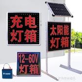 廣告展示架-led電子燈箱廣告牌展示牌訂製定做掛墻式閃光招牌發光字燈店鋪用 YYS 多麗絲