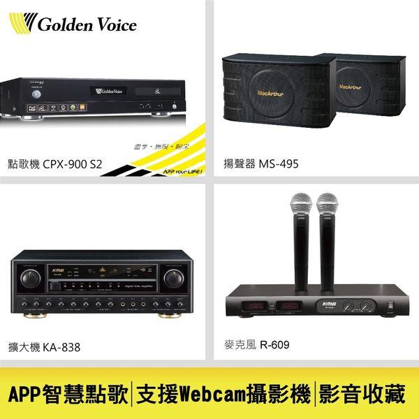 GoldenVoice 金嗓電腦 黃金娛樂卡拉OK超值組 CPX-900S2