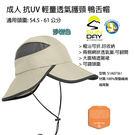 [美國Sunday Afternoons]成人 抗UV 輕量透氣護頸 鴨舌帽 沙岩色 S1A07361;遮陽帽; 蝴蝶魚戶外