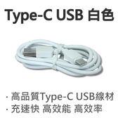 Type-C USB 高速 傳輸線 快充線 TYPE C 原廠 充電線 白色 全新現貨