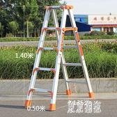 人字梯鋁合金家用梯子折疊合梯加厚雙側閣樓梯伸縮梯工程梯子 LR6470『東京潮流』