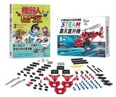 機器人格鬥王(2):首刷專屬智高積木套組【STEAM 霸天直升機】