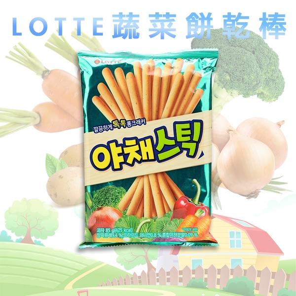 韓國 LOTTE 樂天蔬菜棒餅85g【庫奇小舖】