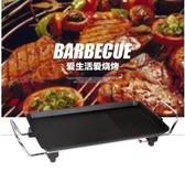 現貨速發 110V無煙不粘電烤盤家用電烤爐室內肉串燒烤機多功能電燒烤架