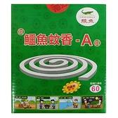 鱷魚 蚊香-A紙盒裝60卷【愛買】
