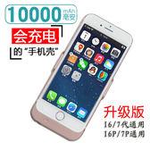 iphone6/6S/7/8蘋果背夾充電寶手機殼超薄快充無線行動電源 igo 3c優購