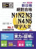 精裝本 重音版 新日檢 絕對合格 N1,N2,N3,N4,N5單字大全(25K)