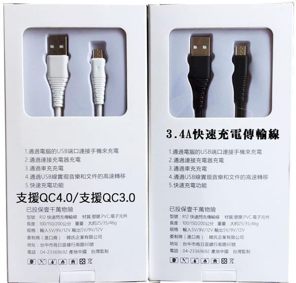 『Micro 3.4A 1.5米充電線』台灣大哥大 TWM A4 A4C A4S 傳輸線 支援QC4.0 QC3.0 快速充電