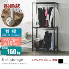 鐵架 鍍鉻層架 層架 衣櫥【J0127】《IRON鐵力士沖孔雙桿衣櫥》90X45X180附輪-黑 MIT台灣製  完美主義