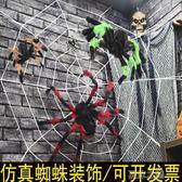 萬聖節道具-萬聖節仿真蜘蛛恐怖場景布毛絨蜘蛛網裝 夏沫之戀