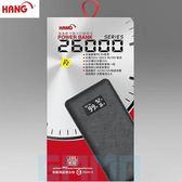 現貨【HANG】 P2 26000mAh 行動電源 液晶顯示 QC3.0快充 雙向快充 超大容量 高品質 移動電源 行動充電
