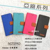 【亞麻~掀蓋皮套】Xiaomi 小米Mix 2s 小米Mix2 手機皮套 側掀皮套 手機套 保護殼 可站立