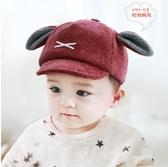 嬰兒帽子遮陽帽男女兒童棒球帽【奇趣小屋】