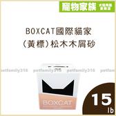 寵物家族-BOXCAT國際貓家(黃標)松木木屑砂 15lb