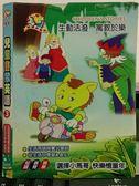 挖寶二手片-X21-066-正版DVD*教育【兒童啟蒙英語(3)/雙碟】-生動活潑.寓教於樂