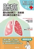 (二手書)肺癌:最先端的開刀、放射線與化療的治療方法