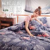 法蘭絨雙人加大四件式床包兩用被毯組-多款任選 6X6.2尺 韓系簡約設計冬被
