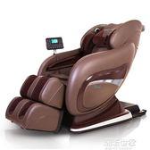 怡禾康豪華按摩椅家用全自動太空艙智能按摩器多功能全身電動沙發igo『潮流世家』