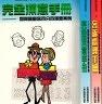 二手書R2YB 1997年《連鎖店門市教材系列1~3 完全滿意手冊+客訴處理手冊