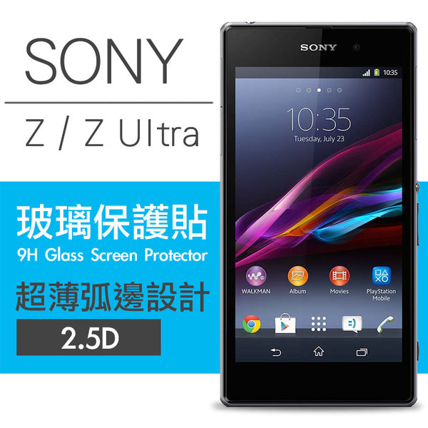 【00175】 [Sony Xperia Z ] 9H鋼化玻璃保護貼 弧邊透明設計 0.26mm 2.5D