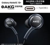 三星 Note20 / Note10+原廠耳機 EO-IG955 AKG 原廠 Type-C線控耳機 NOTE10 A8S A80 A60 S20+ (TypeC接口)