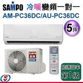【信源】5坪 SAMPO 聲寶 PICOPURE  冷暖變頻一對一冷氣 AM-PC36DC+AU-PC36DC (含標準安裝)