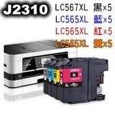 BROTHER MFC-J2310/MFC-J2510 相容墨水匣20顆 LC567XL黑+LC565XL藍+LC565XL紅+LC565XL黃 LC567/LC565