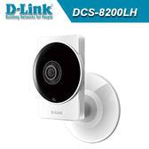 【免運費】限量 D-Link 友訊 DCS-8200LH HD超廣角 AC 無線網路攝影機 / 180度超廣角