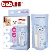bab 培寶 3D站立型母乳冷凍袋160ml-20入